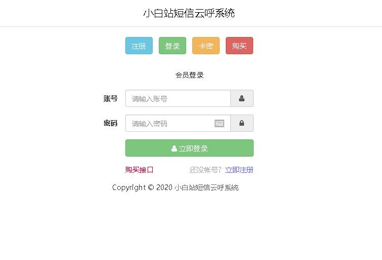 PHP源码云短信轰炸系统更新2.0
