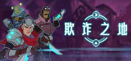 《欺诈之地 Griftlands》中文版测试版百度云迅雷下载插图