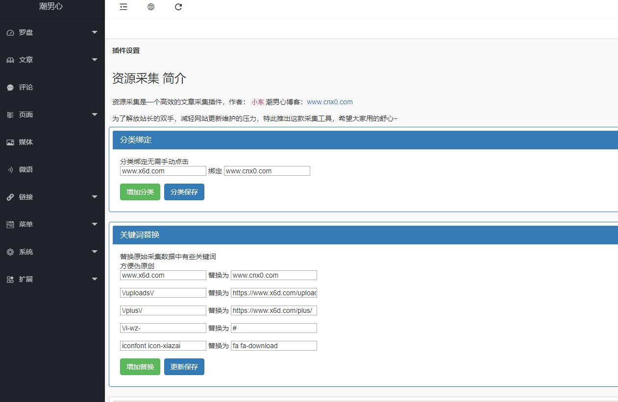 Emlog采集插件 刀网资源采集 一键显示资源1.1-树荣社区