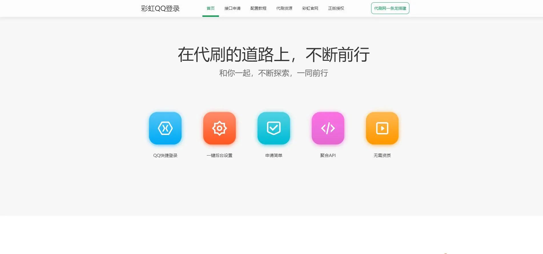 彩虹聚合快速登录中转API程序源码-树荣社区