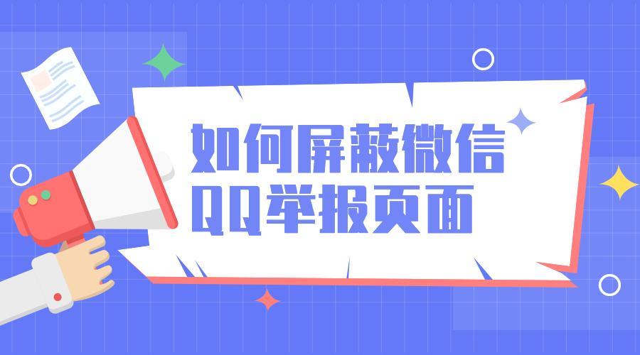 如何屏蔽微信QQ举报页面