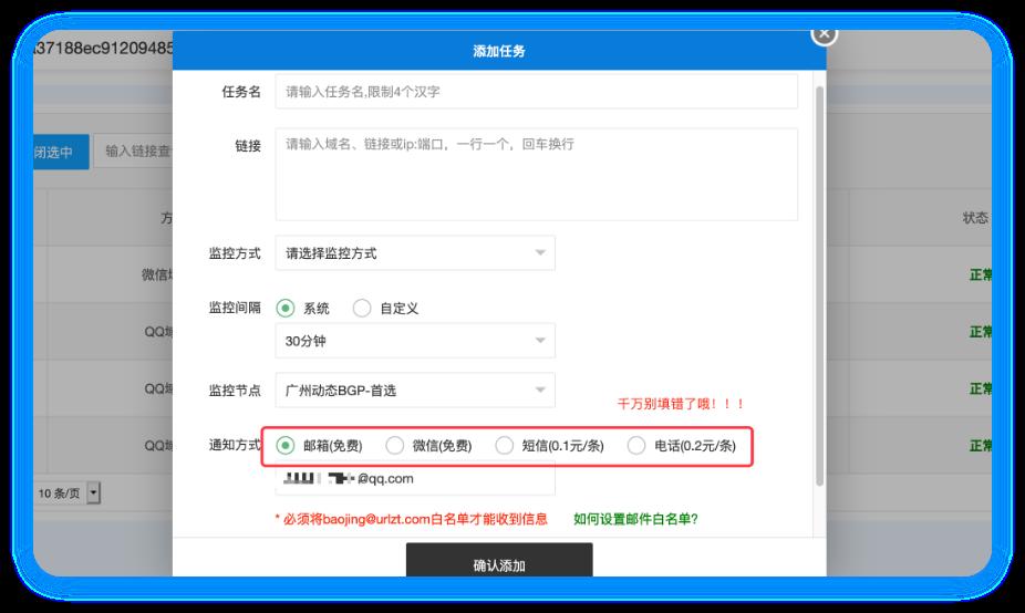 能判断微信域名何时被封被拦截吗?能