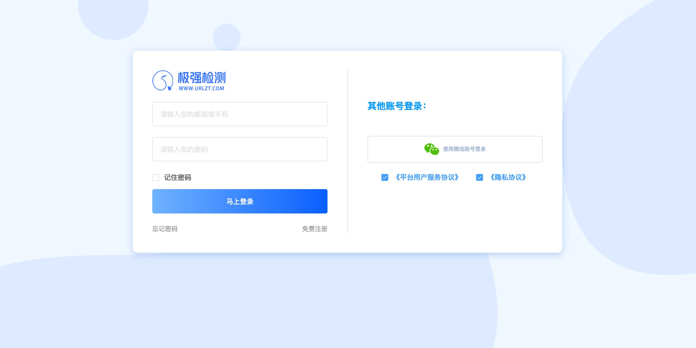 极强域名检测登录和注册改版升级