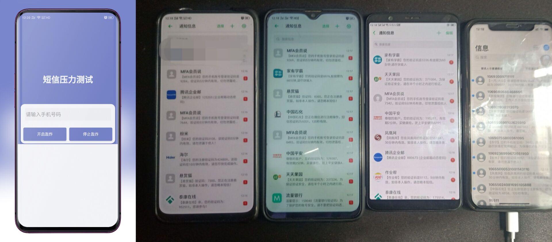 短信-压力测试器 v1.0 鼎峰绿化版