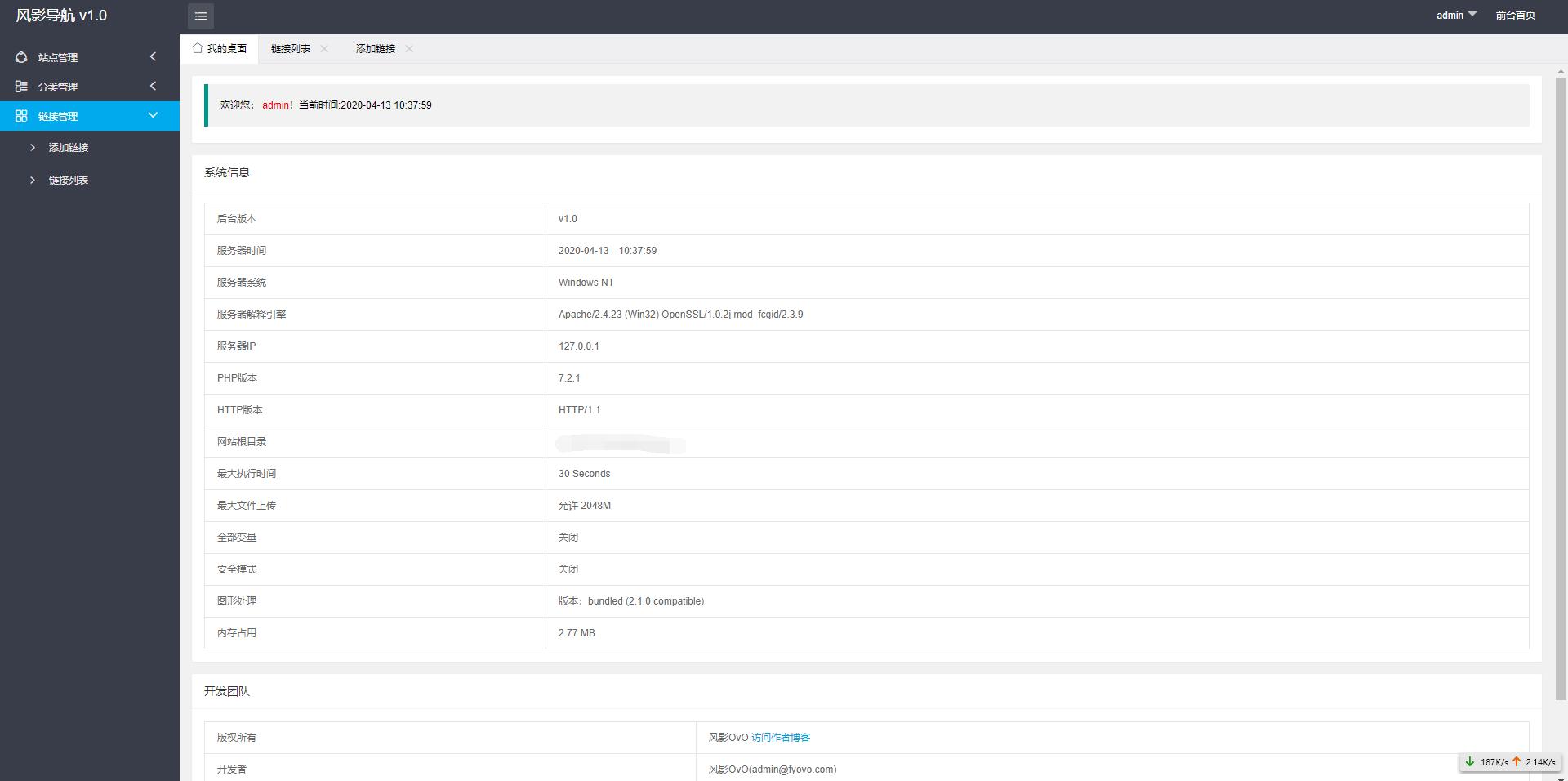 【ThinkPHP框架源码】最新风影导航 v1.0源码(附带后台)-闲人源码