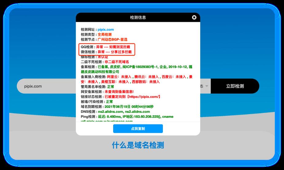 如何利用域名检测工具实现高效运营?