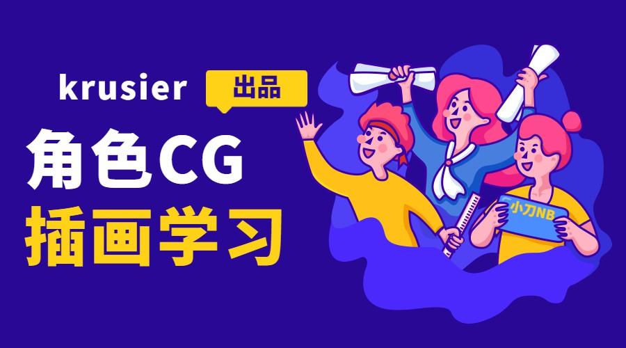 krusier角色CG插画学习班二期