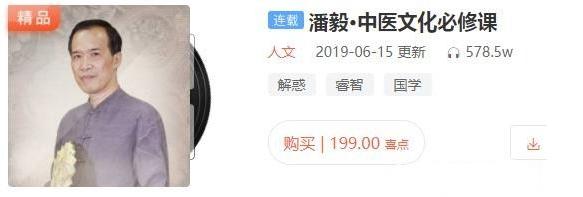 价值199杰尔.潘毅·中医文化必修课完结百度网盘下载  第1张