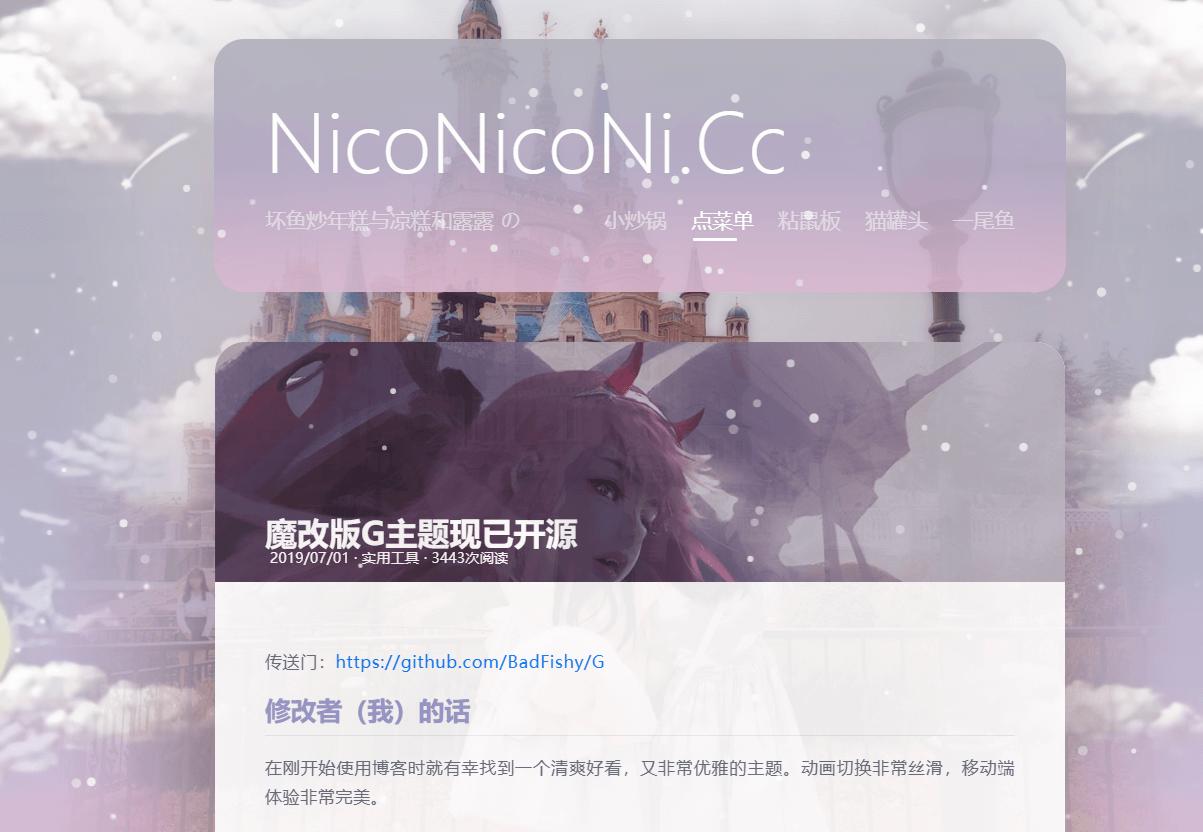 图片[1]_Typecho魔改版G主题二次元风格_UP木木