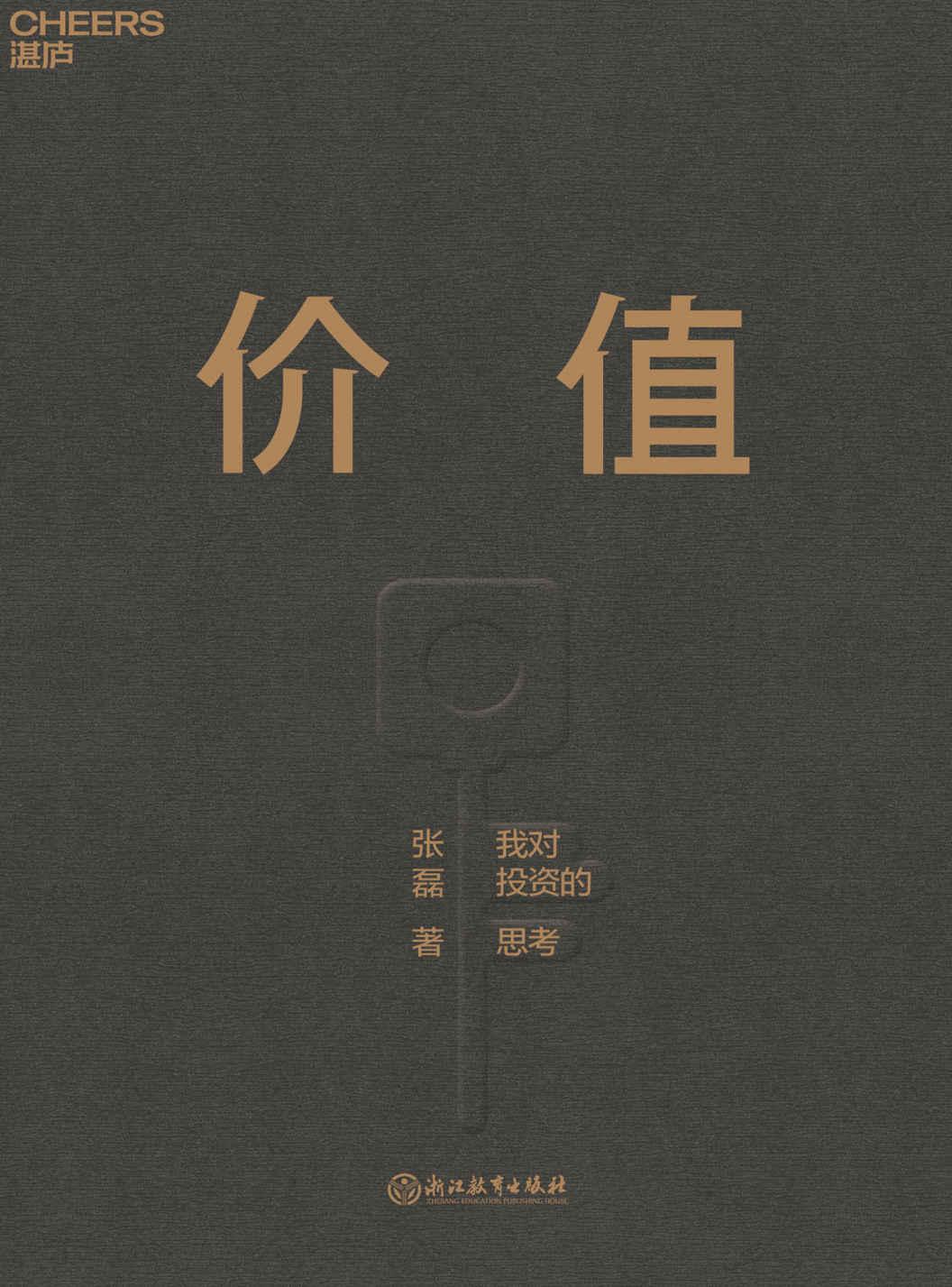 《价值》电子书+音频,高瓴资本CEO张磊力作 | 投资创业必看 马化腾推荐  音视书籍 第1张