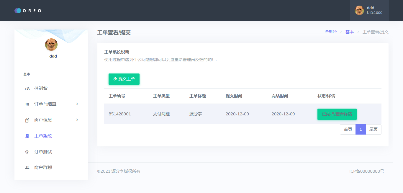 2021全新开源无加密Oreo易支付程序源码