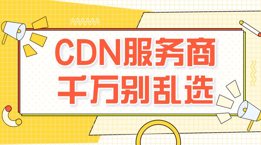 CDN服务商千万别乱选,seo会受到很大影响!!!