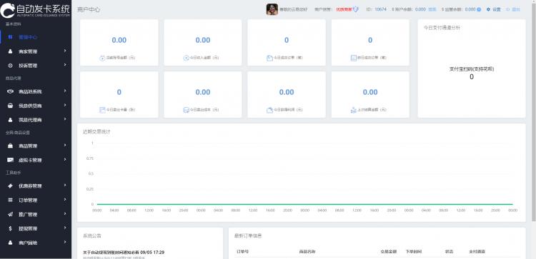 知宇自动发卡系统二次开发/全网对接/功能齐全