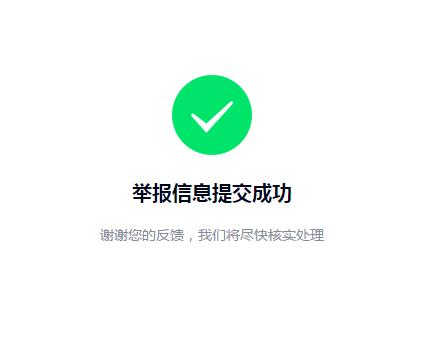 QQ网址仿举报中心源码