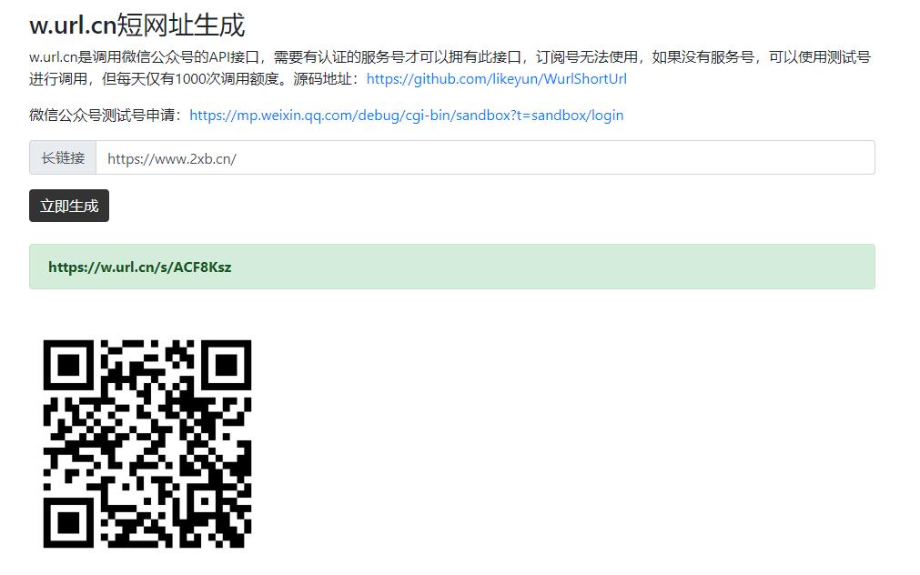 腾讯短域名网址w.url.cn生成源码-树荣社区
