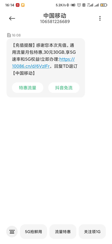 广东移动30元30G 60元60G流量套餐