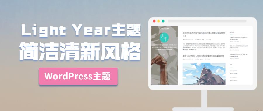 【未测免费】WordPress博客系统Light Year简洁小清新风格主题模板