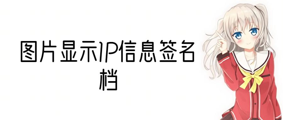 网站添加一个图片显示IP信息的签名档